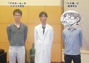 ヒロユキ先生&船津先生