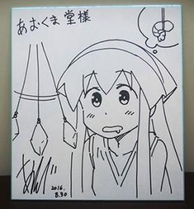 安部真弘 先生サイン