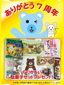 7クマ駄菓子